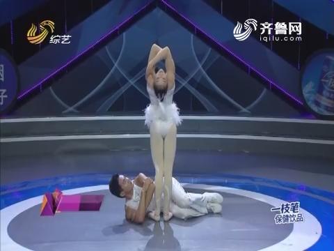 超级大明星:梦想组合表演杂技《肩上芭蕾》 展现力与美的完美融合