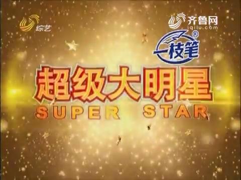 20170722《超级大明星》:厉害了我的绝活