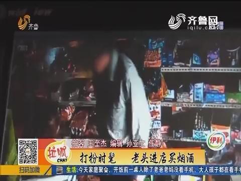 济南:老头进店买烟酒 接着顺走一条烟