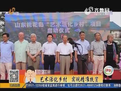 淄博:艺术活化乡村 实现精准扶贫