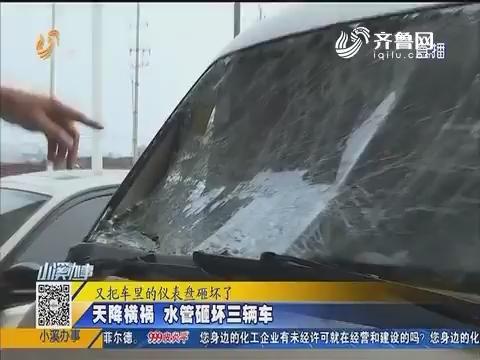 济南:天降横祸 水管砸坏三辆车