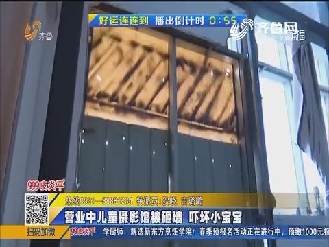 济南:营业中儿童摄影馆被砸墙 吓坏小宝宝