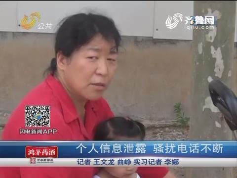 济南:个人信息泄露  骚扰电话不断