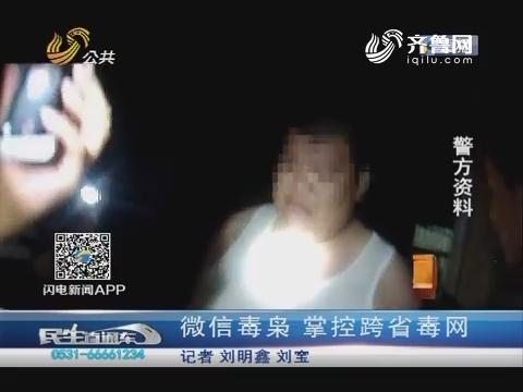 【真相】临清:微信毒枭 掌控跨省毒网