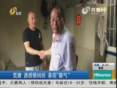 淄博:百元大钞满街飞 天上掉钱了?
