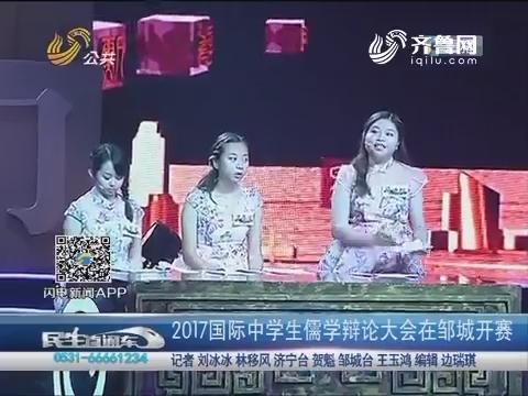 2017国际中学生儒学辩论大会在邹城开赛