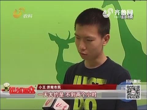 """济南:小心《王者荣耀》让孩子变""""盲者"""""""