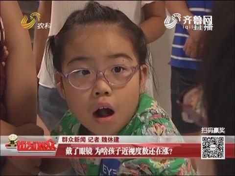 济南:戴了眼镜 为啥孩子近视度数还在涨?