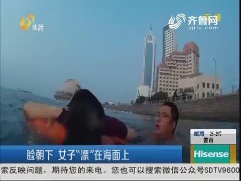 """青岛:脸朝下 女子""""漂""""在海面上"""