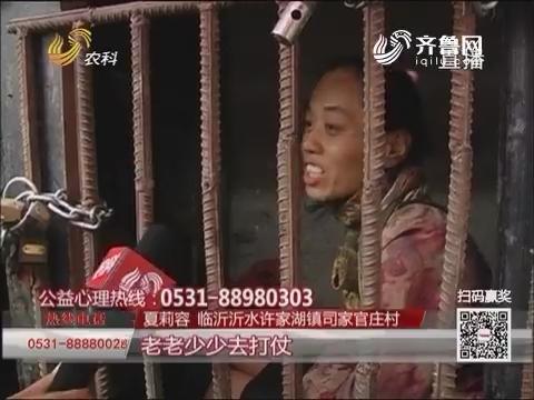 """【神康有约】沂水:""""怪病""""女子被锁牢笼 北京慈善组织献爱心"""