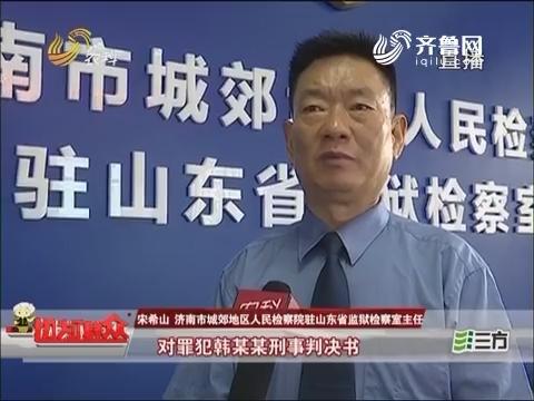 【检察室的故事】济南:检察室帮我少蹲8天监狱