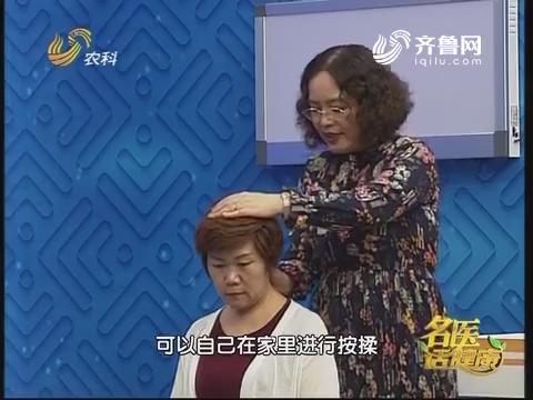 20170723《名医话健康》:中医防治颈椎病