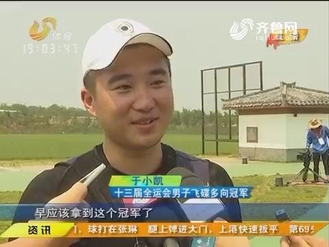 """全景全运:十二年后的又一""""金"""" 于小凯夺得山东全运首金"""