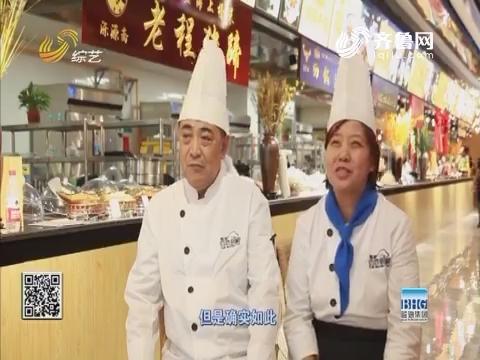 百姓厨神:老程猪蹄上榜销售火爆华丽归来