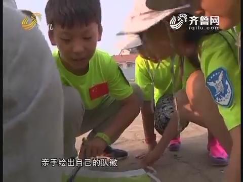 20170723《雏鹰少年》:小队员参加野外生活训练