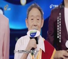 超强音浪:杨子荣战友高森亲临现场 还原英雄真实故事