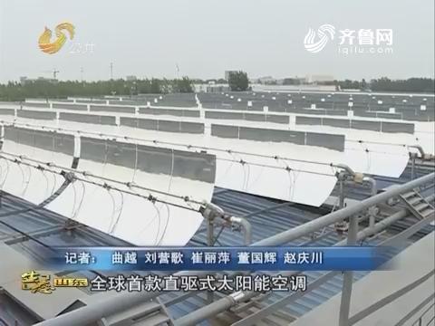 山东:新旧动能转换助推绿色发展