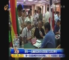 青岛--拉美地区投资与贸易推介洽谈会举行