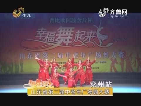 20170724《幸福舞起来》:山东省第二届中老年广场舞大赛——兖州站