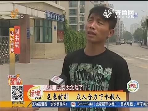 【凡人善举】淄博:危险!中年女子要跳湖
