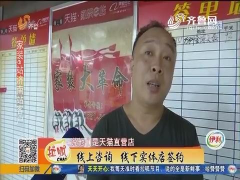济南:婚房装修中 工人撂挑子