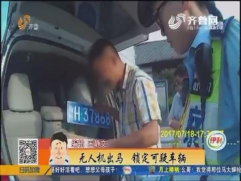 济南:交通晚高峰 发现疑似套牌车