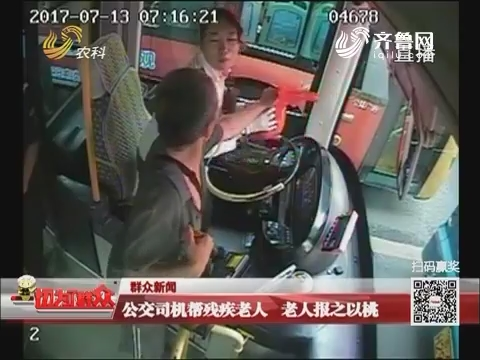 【群众新闻】济南:公交司机帮残疾老人 老人报之以桃
