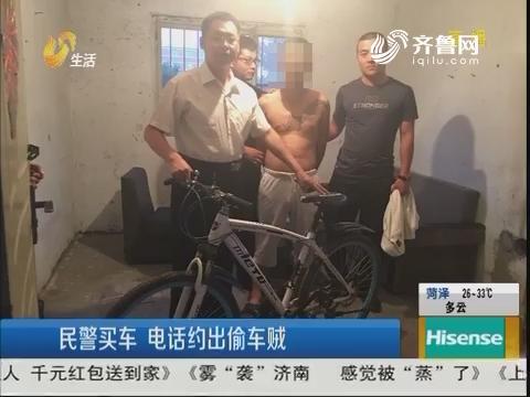 """潍坊:""""开锁绝活"""" 蒙面贼9秒偷车"""