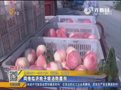 网传临沂桃子喷洒防腐剂