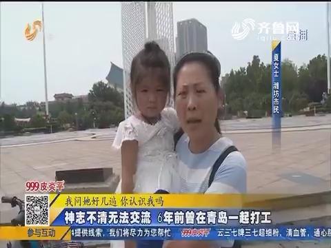 潍坊:散步偶遇流浪女 竟是多年前同事