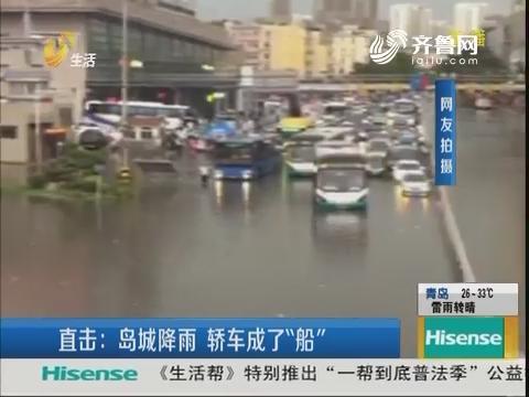 """直击:岛城降雨 轿车成了""""船"""""""