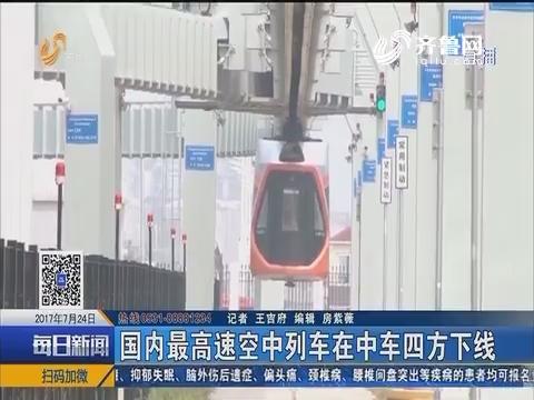 青岛:国内最高速空中列车在中车四方下线