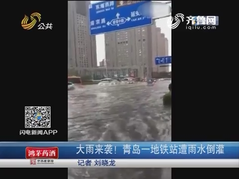 大雨来袭!青岛一地铁站遭雨水倒灌