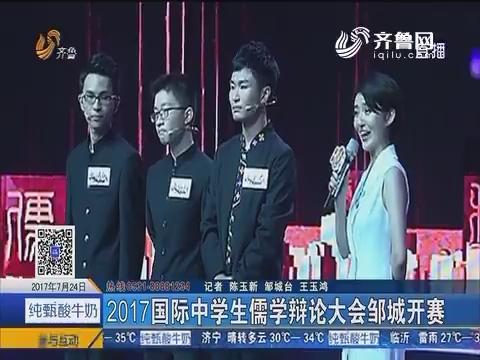 2017国际中学生儒学辩论大会邹城开赛