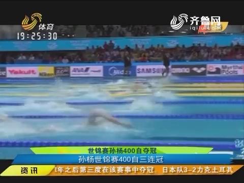 闪电速递:世锦赛孙杨400自夺冠 孙杨世锦赛400自三连冠
