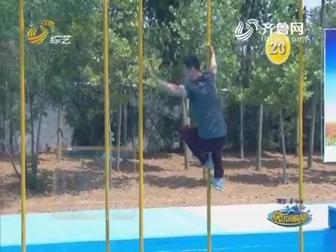 快乐向前冲:泉城蜘蛛侠挑战赛道 谁会顺利登顶?