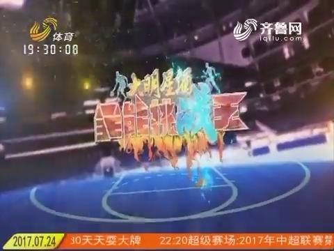 20170724《全能挑战王》:参赛选手带来才艺展示引爆全场