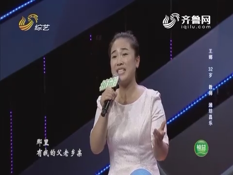 我是大明星:王娜演唱歌曲《父老乡亲》成功晋级半决赛