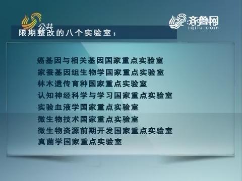 8个生物和医学领域国家重点实验室被勒令整改