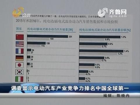 调查显示电动汽车产业竞争力排名中国全球第一