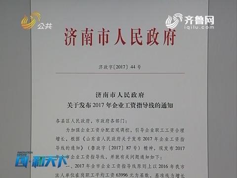 济南发布2017年企业工资指导线 最少月涨近160元