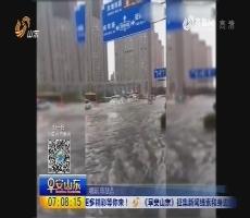 青岛:暴雨袭击 地铁站遭雨水倒灌