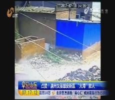 """点赞!滨州女孩雄安新区""""火海""""救人"""