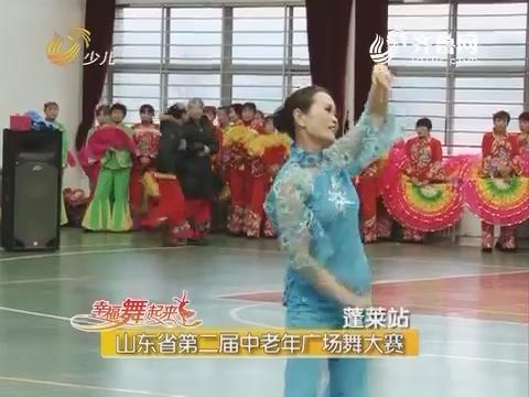 20170725《幸福舞起来》:山东省第二届中老年广场舞大赛——蓬莱站