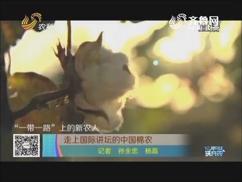 """""""一带一路""""上的新农人:走上国际讲坛的中国棉农"""
