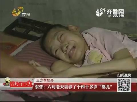 """【三方帮您办】东营:六旬老夫妻养了四十多岁""""婴儿"""""""