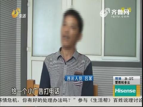 济南:派出所里落户 竟用假证明?