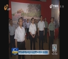 軍地領導參觀慶祝建軍90周年主題展