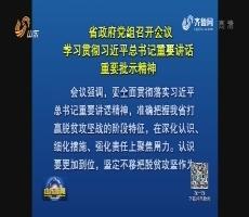 山東省政府黨組召開會議  學習貫徹習近平總書記重要講話重要批示精神