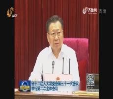 山东省十二届人大常委会第三十一次会议举行第二次全体会议